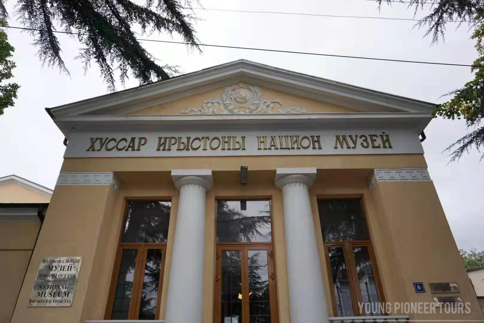 The history museum of South Ossetia