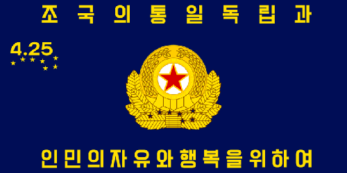 Flag of North Korea Special Operations Force