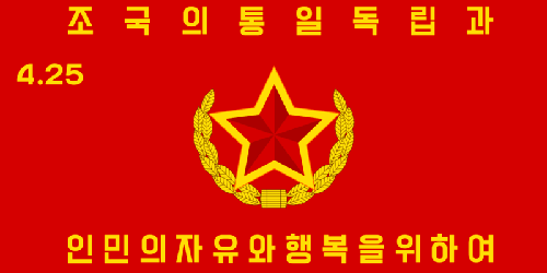 Flag of Worker Peasant Red Guard