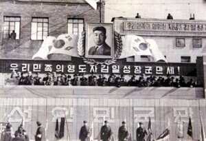 Foundation ceremony of the Korean Peoples Army