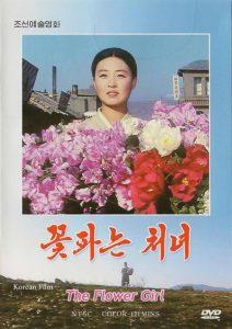 DVD cover for 'the Flower Girl'.