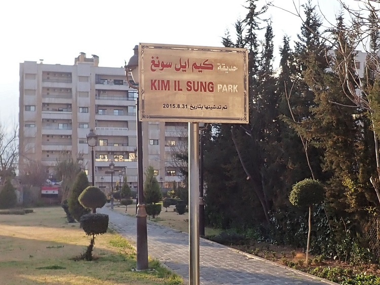A sign for 'Kim Il Sung Park' in Damascus, Syria