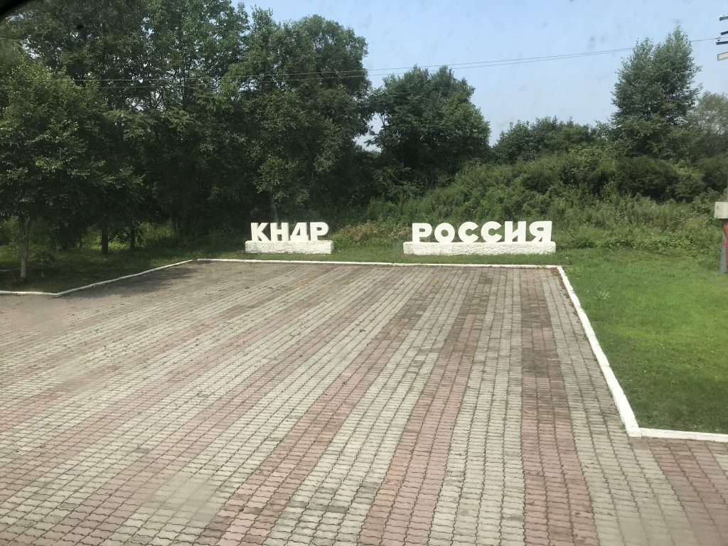 The signs marking the Russia North Korea border. - foreigners in North Korea