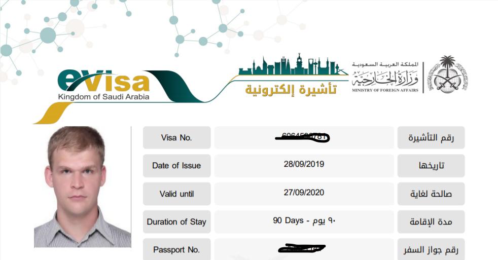The Saudi Arabia Tourist e-visa
