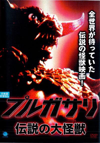 Pulgasari Japanese DVD Cover