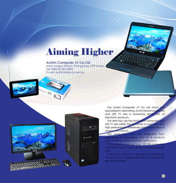 Achim Computers ad, one of the major north Korean computers companies.