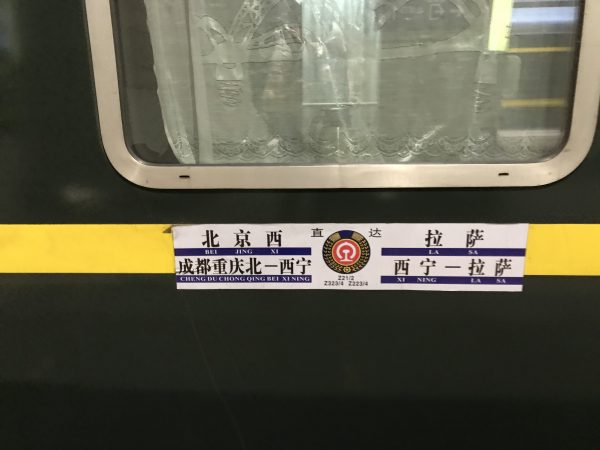 The sign of the Beijing-Lhasa train or the train to Tibet