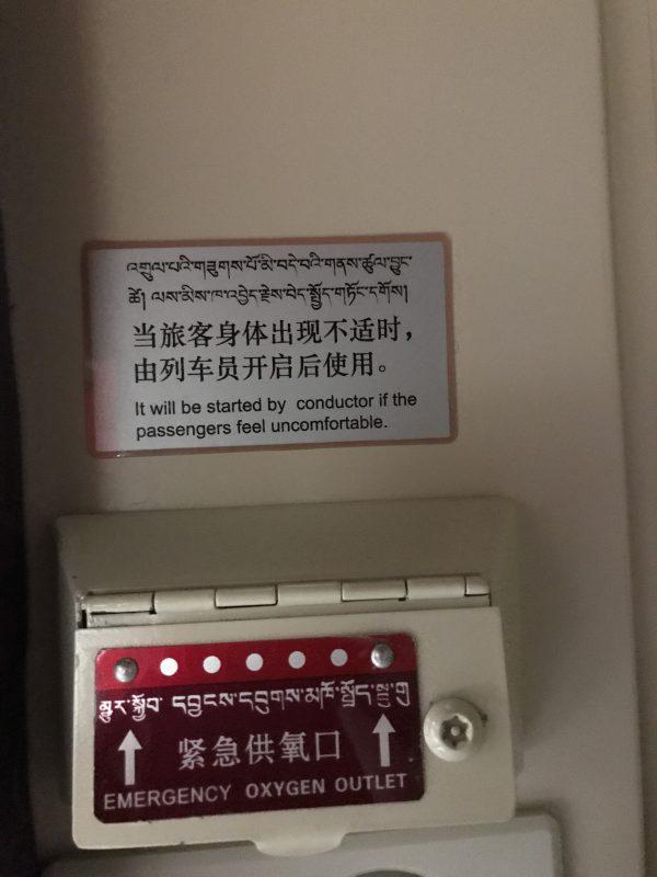 Tibet train air system