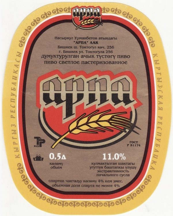 Arpa, a beer of Kyrgyzstan, one of the most common beers of Central Asia