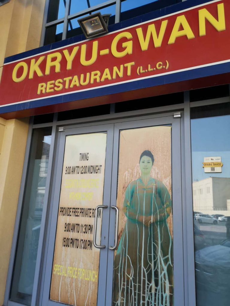 The door of the temporarily closed Okryugwan restaurant of Dubai