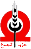 Logo of the National Progressive Unionist Party