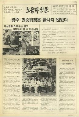 Newspaper of the General Federation of Trade Unions of Korea