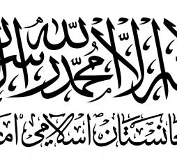 Taliban government flag