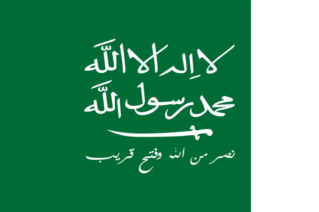 Flag of the Kingdom of Hejaz and Nejd